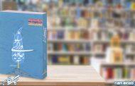 تپه جاویدی و راز اشلو : کتابی دیوانه کننده از زندگینامه یک غیورمرد، شهیدمرتضی جاویدی