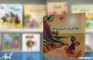 خدای مهربان مورچه ها : پاسخ به سوالات کودکان پیرامون خداشناسی در قالب داستانی جذاب
