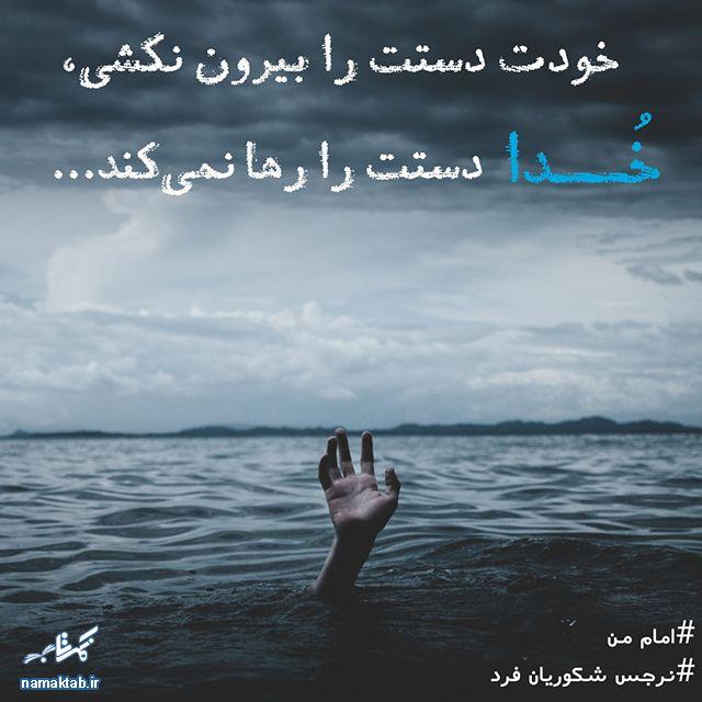 خودت دستت را بیرون نکشی، خدا دستت را رها نمی کند