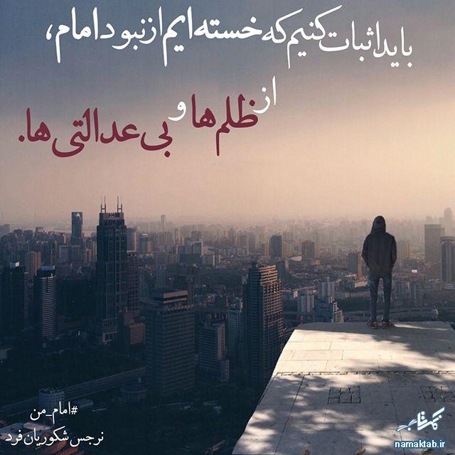 عکس نوشته-باید اثبات کنیم که خسته ایم از نبود امام، از ظلم ها و بی عدالتی ها