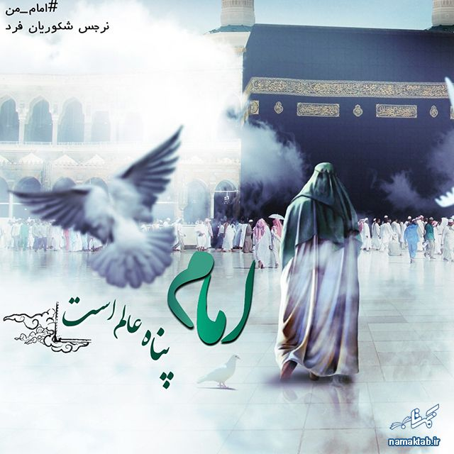 عکس نوشته-امام پناه عالم است
