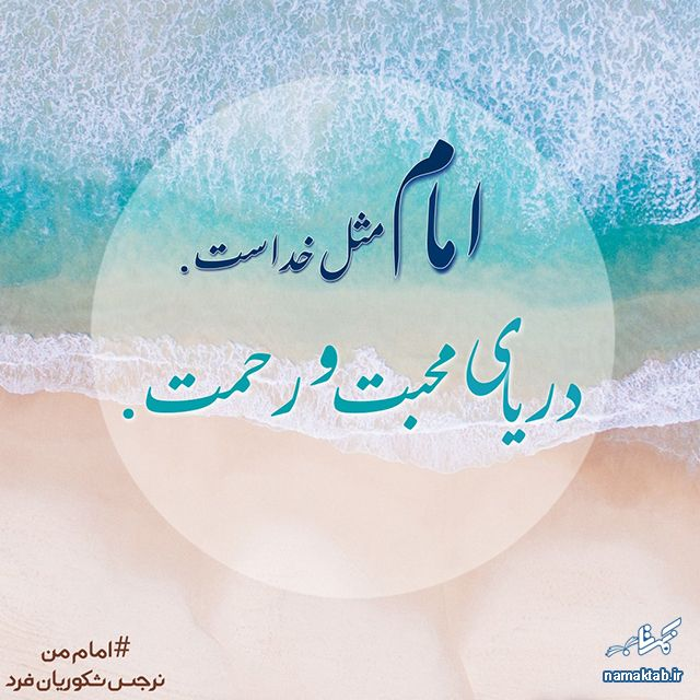 عکس نوشته-امام مثل خداست دریای محبت و رحمت