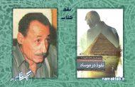نقد رمان نفوذ در موساد : با خواندن این کتاب حس غرور و سربلندی می کنی.