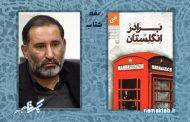 نقد رمان برادر انگلستان : واقع نمایی ایران است و برادر انگلیسش!!!
