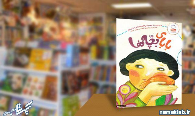 کتاب بابای بچه ها : عمیق کردن محبت کودکان به پیامبر مهربانی ها