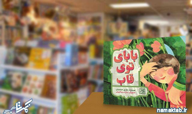 بابای توی قاب : روایتی از یک عزیز دل به نام علیرضا، علیرضا احمدی روشن