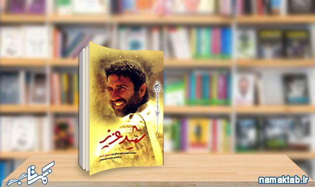 شهید عزیز : خاطراتی آموزنده ودلنشین از شهید مدافع حرم، محمود رادمهر.