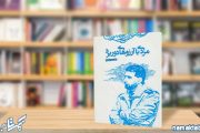 مردی با آرزوهای دوربرد : زندگی و کارهای حاج حسن تهرانی مقدم، پدر موشکی ایران