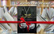 پویش کشوری غدیر : کتاب ناقوس ها به صدا درمی آیند
