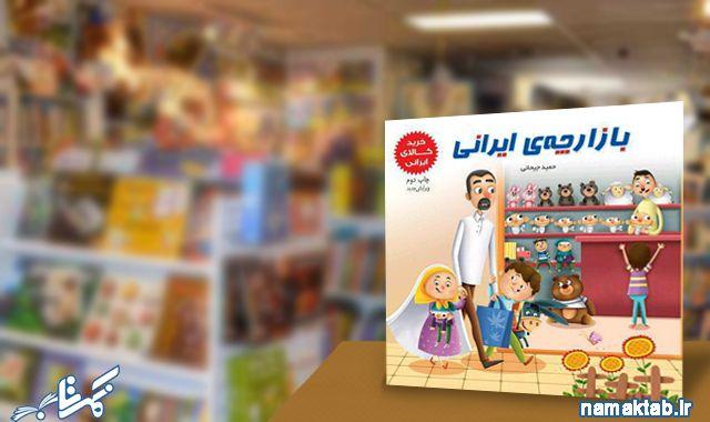 کتاب بازارچه ی ایرانی : شما با خرید این کتاب یک همیار اقتصاد مقاومتی می شوید.