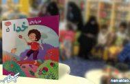 کتاب درباره خدا : کتابی برای تقویت قدرت تفکر در کودکان پیرامون خداشناسی