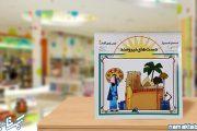 کتاب دست های نیرومند : دفاع شیرین و جانانه امام علی(ع) در دوران کودکی از پیامبر اکرم