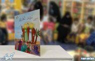 کتاب عید غدیر : توصیف حال و هوای عید به همراه تشریح وقایع این روز به زبان شعر