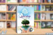 کتاب چشمه جاری : اطلاعاتی ارزنده در قالب آیات، روایات و حکایات...مشقی برای زندگی
