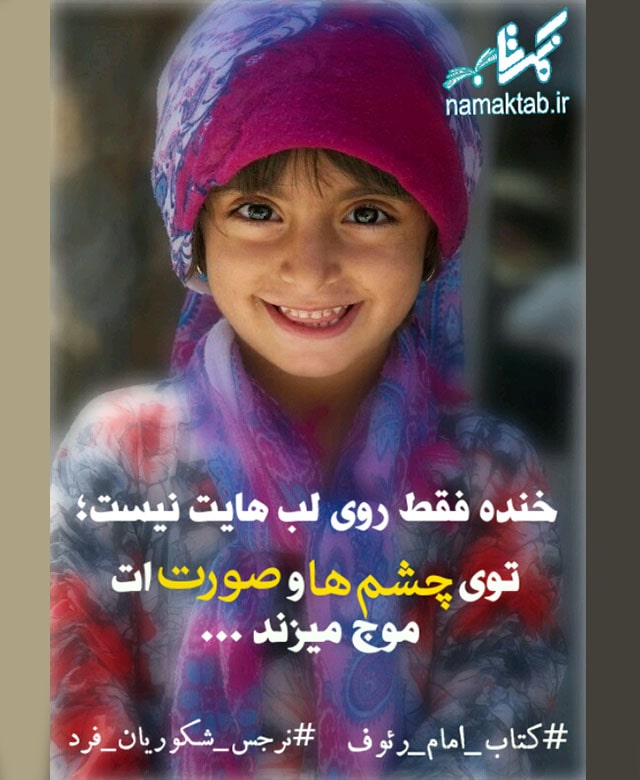 خنده-امام رئوف-کتاب-داستان کوتاه