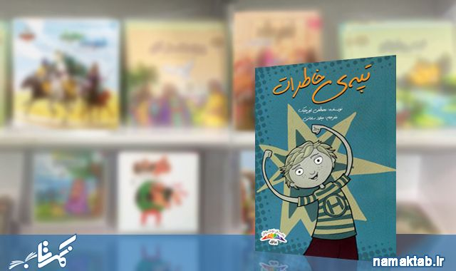 تپه ی خاطرات : طعم یک زندگی لذیذ طبیعی را با این کتاب به کودکتان بچشانید...
