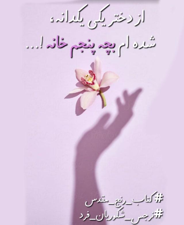 دختر-یکی یکدانه-رمان عاشقانه-کتاب رنج مقدس