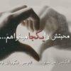 کتاب رنج مقدس-محبت-رمان جذاب