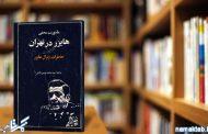مأموریت مخفی هایزر در تهران : درکی از حقایق نادیدنی در زمان محمدرضا شاه..