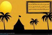 موشن کلیپ پویش امت حسینی : حسینی ها واسطه رحمت و هدایت شوید