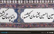 کلیپ موشن کتاب امیر من : زندگی در کنار امام...