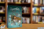 پایگاه سری : قصه بزرگ مردانی که کوچک بودند...روایتی از جنگ کردستان