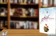 کتاب آخرین تصمیم : زندگی ست و تصمیم های ریز ودرشتش، بهترینش را سوا کنی برنده ای