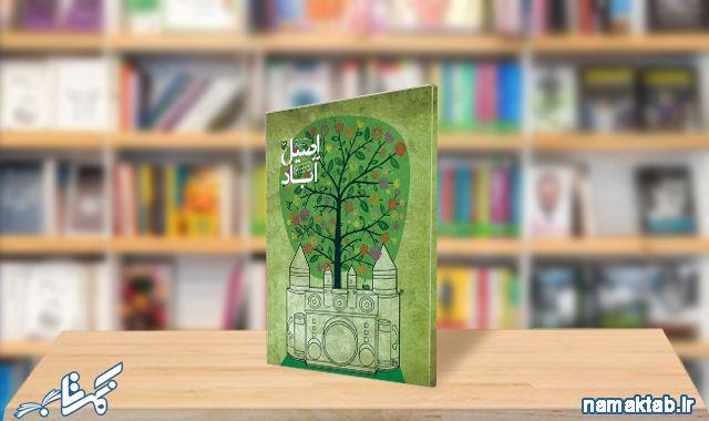 کتاب اصیل آباد : اگر زرنگ نباشی زرق وبرق دنیا روح وروانت را می رباید...