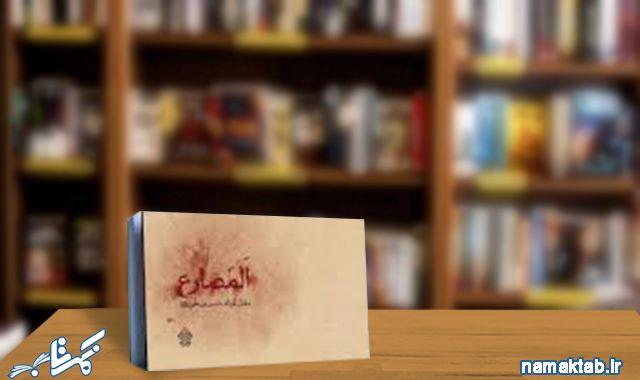 کتاب المصارع : مقتل اباعبدالله الحسین(ع)، تصویرسازی کوتاه ولی عمیق از دشت کربلا