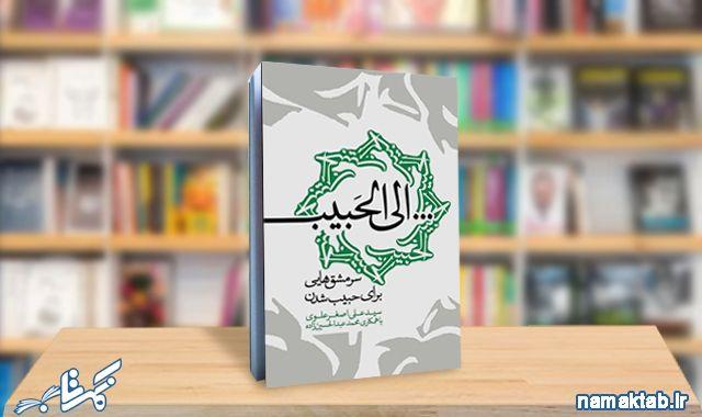 کتاب الی الحبیب : نکند یک وقت از امامت جا بمانی...سرمشقی برای همراهی، برای رسیدن