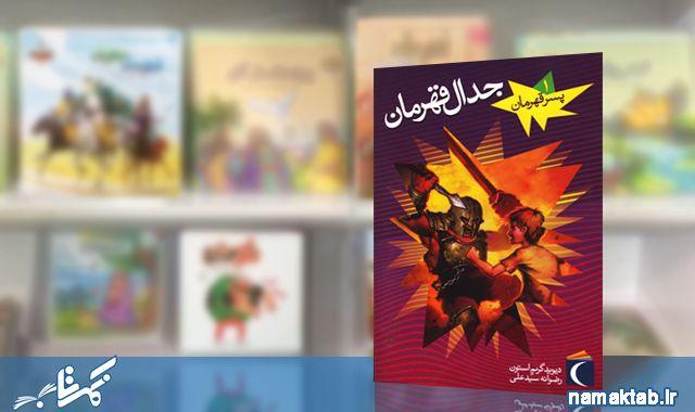 کتاب جدال قهرمان : مأموریتی در جدال با شرایط سخت، شرایط ننگ...