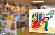 کتاب کالای ایرانی بخر : اهمیت تولید ملی و خرید کالای داخلی از منظری کودکانه