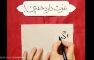 کلیپ خلاقانه ی کتاب امیر من : امیری حسین و نعم الامیر...یک امیر با عزت به نام حسین!