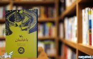 کتاب با خانمان : در ناامیدی بسی امید است.. پایان شب سیه سپید است..