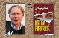 نقد رمان قلعه دیجیتالی : آمریکایی ها سالم هستند و توانمند و دشمنشان معلول !!!