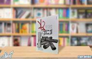 توضیح الرسائل کربلا : چطور از دل ۱۸هزار نامه عاشق، ۳۰هزار قاتل ایجاد شد؟!