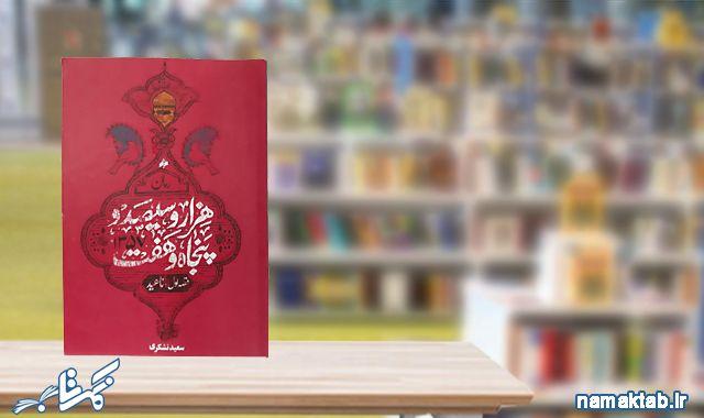رمان هزار و سیصد و پنجاه و هفت : اگر خواندی و عاشق این ناهید داستان ما نشدی با من...