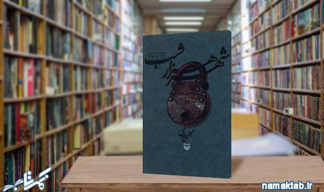 شهر هزارشب : دلت اگر برای ماجرایی پرهیجان و دلهره تنگ شده است این کتاب و این شما