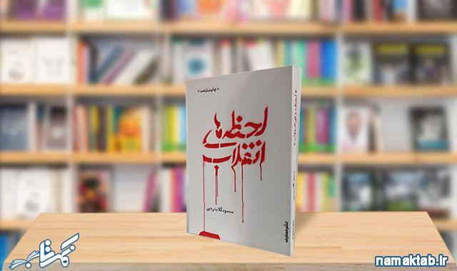 لحظه های انقلاب : مستندی از لحظه های ناب و بی نظیر انقلاب مردم ایران...