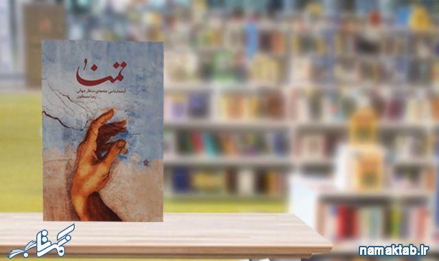 کتاب تمنا : آینده شناسی جامعه منتظر جهانی( مهدویت و انتظار)