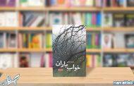 کتاب خواب باران : باران زندگی را زلال می کند...هرقدر که گل آلود و کدر شده باشد...