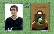 نقد رمان مونالیزای منتشر : کلافگی و پراکندگیِ نویسنده، خواننده را هم عاصی میکند.