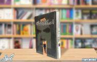 خاطرات احمد احمد : صفر تا صد یک مبارز سیاسی انقلابی در قالب روایتی خواندنی