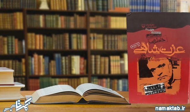 خاطرات عزت شاهی : کتابی برای به تصویر کشیدن تلخی و شیرینی های یک نسل...