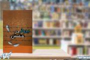 کتاب پرواز در قفس : خاطراتی شنیدنی از ۸سال عمر آزادگان در زندان های بعثی عراق
