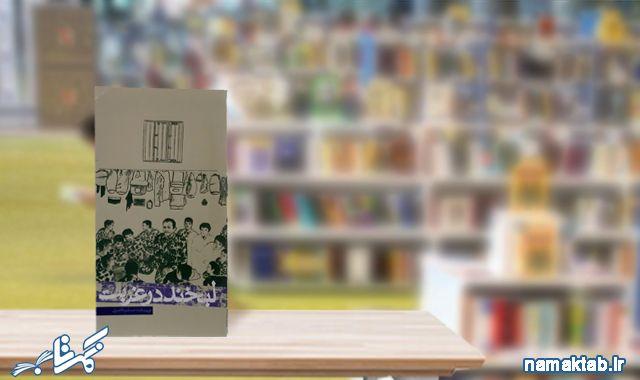 کتاب لبخند درغربت : آزاده که باشی در بند هم لبخند از لبت نمی رود...