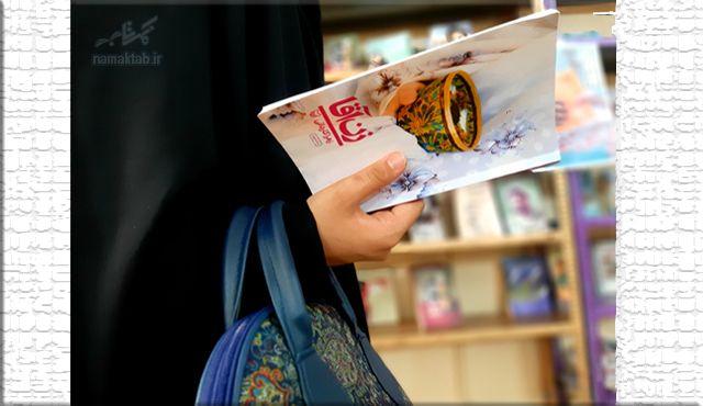 کتاب زن آقا : سفرنامه ای جذاب و پر ماجرا از یک زوج جوان، لبخند به لبت می آورد.