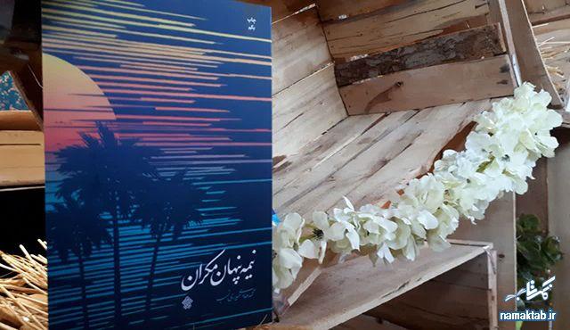 کتاب نیمه پنهان مکران : گذری به یک سرزمین، سرزمینی زیبا با مردمانی زلال و بی ریا