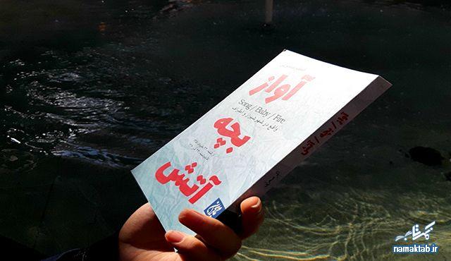آواز بچه آتش : رمانی ناب درباره حوادثی مهم در اطراف شیراز، بعیده مثلش را خوانده باشی