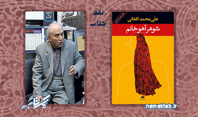 محمد علی فغانی,نقد رمان شوهر آهو خانم,کتاب شوهر آهو خانم